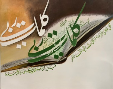 """Painting titled """"Words of my Lord"""" by Ali Ahmadi, Original Art, Acrylic"""