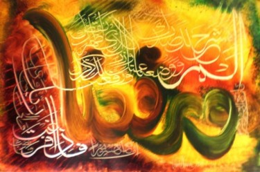 23x18 in ©2011 by Hamid Nasir