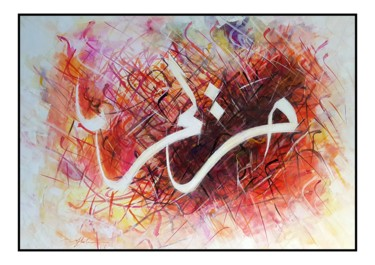 89x116x3 cm ©2018 by ARTS &CALLIGRAPHY MEFTAH BY Raouf Meftah