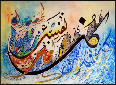 65x50 cm ©2017 by ARTS &CALLIGRAPHY MEFTAH BY Raouf Meftah