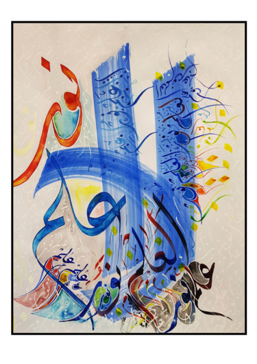 25,6x19,7 in ©2018 von ARTS &CALLIGRAPHY MEFTAH BY Raouf Meftah