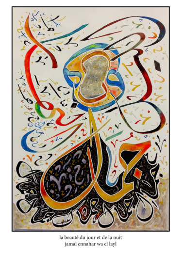 40x30 cm ©2017 by ARTS &CALLIGRAPHY MEFTAH BY Raouf Meftah