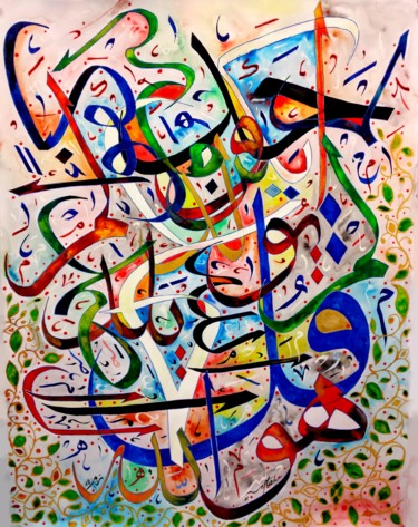 © by ARTS &CALLIGRAPHY MEFTAH BY Raouf Meftah
