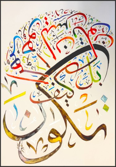 42x30 cm ©2017 by ARTS &CALLIGRAPHY MEFTAH BY Raouf Meftah