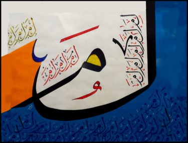50x65 cm ©2017 by ARTS &CALLIGRAPHY MEFTAH BY Raouf Meftah