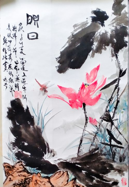 """Painting titled """"映日"""" by Xyx, Original Art, Ink"""