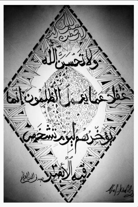 Quranic Verse Drawing by Afaf | Artmajeur