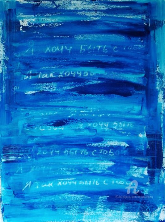 I want to be with you - © 2019 to be with you, love, Lyrics, Abstarct expressionism, blue abstract art, lettering, Rock group song, Nautilus Pompilius, Colorfield painting, Rothko, love blue color, Наутилус Помпилиус, Русские песни, Russian songs, home design interior, painting with lyric, Nostalgia Online Artworks