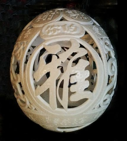 Grace and Beauty - Sculpture,  9x9x9 in, ©2018 by Cherie Lee -                                                                                                                                                                                                                                                                                                                                                                                                                                                                                                                                                                                          Expressionism, expressionism-591, Black and White, Nature, Spirituality, Asia, Calligraphy, Cherie Lee, hand carved, ostrich egg, eggshell, eggs