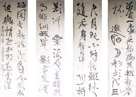 中国书法——顾绍骅创作破体书法•李白诗《月下独酌•四屏》calligraphy in China-attend to the 绍骅 creations to break the body callig - Painting,  13.4x53.5 in, ©2008 by Shaohua GU -