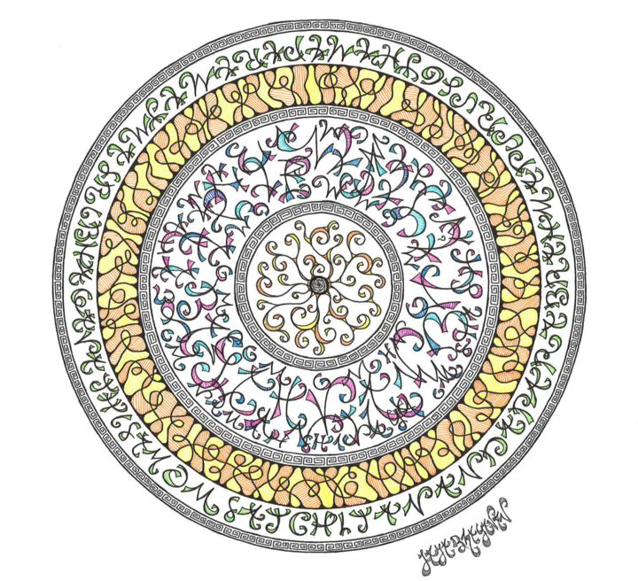 Mandala Mantra - Dessin,  11,7x16,5 in, ©2016 par Jaya Bhagavan -                                                                                                                                                                                                                                                                                                                                                                                                                                                                                                                                                                                                                                                                                                                                                                                                                                                                                                              Abstract, abstract-570, Cosmos, Géométrique, Patterns, Religion, Spiritualité, mandala, mantra, prière, prayer, benediction, blessing, blessed, love, light, amour, lumière, dieu
