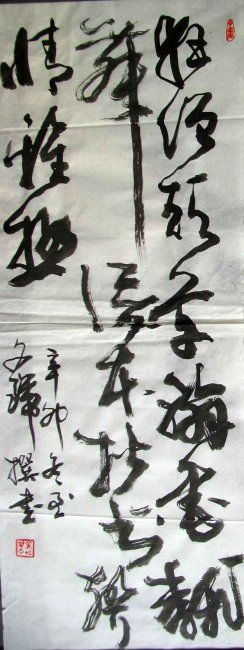 praising the famous calligraphy of Huai Su and Ouyang Xun of Tang dynasty - Painting ©2012 by Mike Lee -