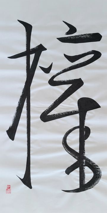 """Painting titled """"authority"""" by So Hyon Kim, Original Art, Ink"""