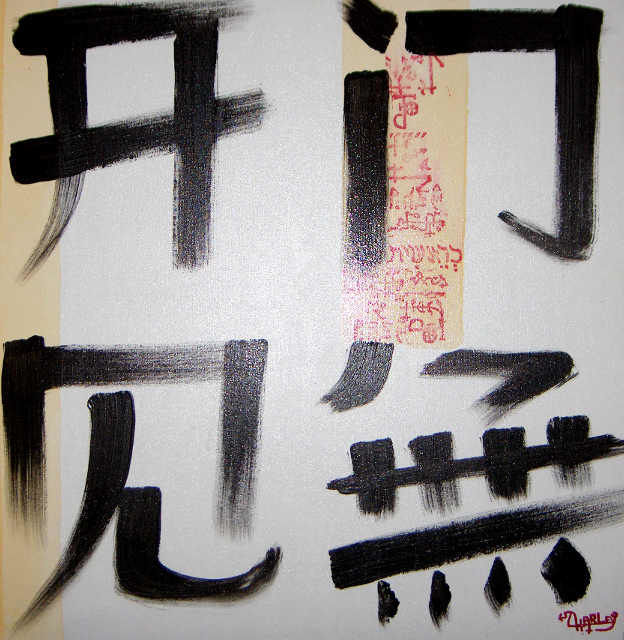 esprit Zen - Painting,  19.7x19.7x0.4 in, ©2005 by Slharley -                                                                                                                                                                          Abstract, abstract-570, calligraphie japonaise