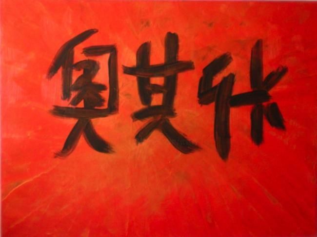 O-Chinese - Painting,  24x20 in ©2009 by vCasey -            abstract acrylic on canvas vcasey