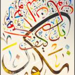 16.5x11.8 in ©2017 by ARTS &CALLIGRAPHY MEFTAH BY Raouf Meftah